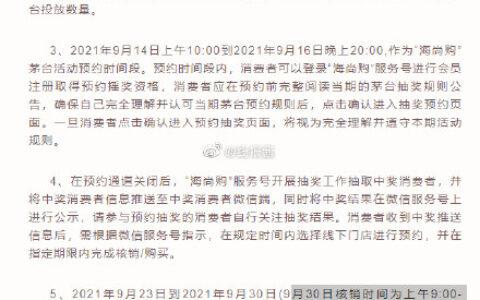 """10点,上海地区,茅台预约【003期】酱香典范,""""一酒"""