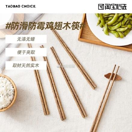淘宝心选自营天然防霉鸡翅木筷10双【9.9】淘宝心选天