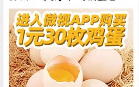【微视】反馈app搜【鹅选日】有拉人1元购30个鸡蛋,有