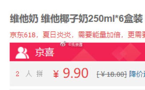 拼团 补贴价格【9.9】维他奶 维他椰子奶250ml*6盒装