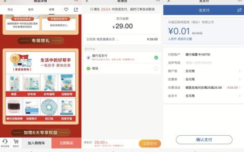 【建设银行卡1分购急救包】微信打开登录购买!