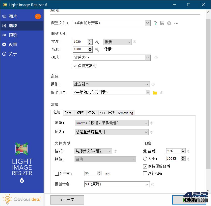 ObviousIdea Light Image Resizer v6.0.8.1
