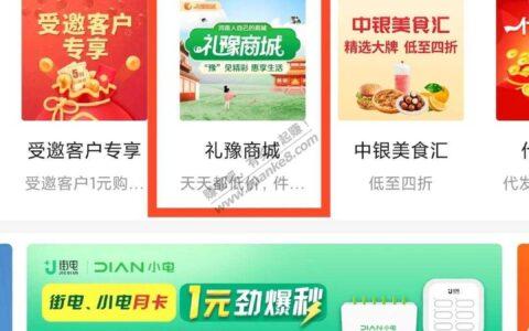 河南中行礼豫商城红包雨,最高61.8元优惠券