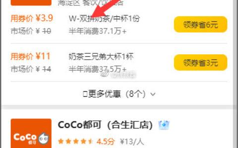 coco双拼奶茶【4.5】两种方式可买1、美团团购页面直接