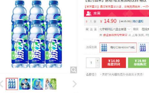 【京东】脉动 维生素运动饮料 青柠口味400ml*6瓶【13.