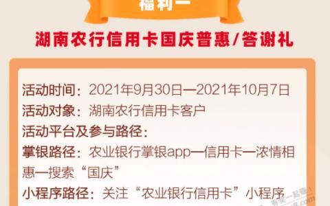 湖南农行xing/用卡返现10+58………………………………………原油 股票 基金 故事会