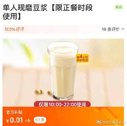 【永和大王】附近如有门店可以0.01元购豆浆从app拍【