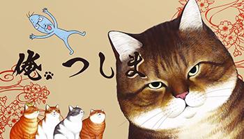 TV动画「俺、つしま」第2弹PV公开