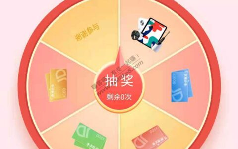 掌上生活大水 100E卡 限xing/用卡用户