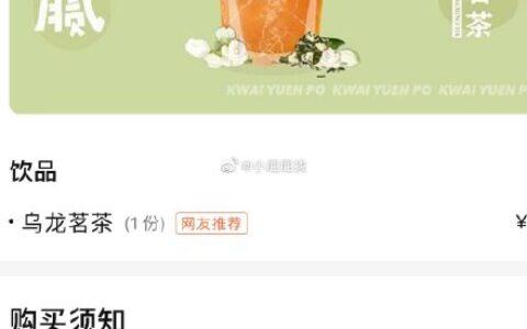 """美团APP和大众点评 搜索""""桂源铺"""" 乌龙茗茶,1.99"""