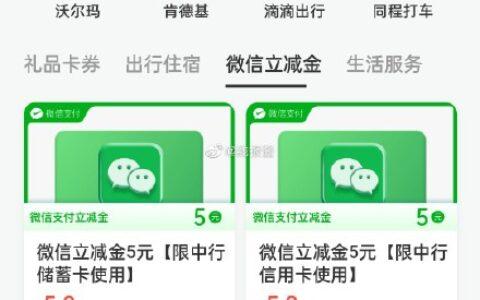 百度APP搜【福禄生活卡券】小程序进去找到微信立减金