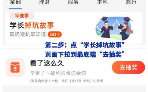 反馈支付宝app搜【毕业】领到5元火车票券