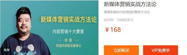 新媒体营销实战方法论,内容营销的十大要素 会员免费下载(价值186元)
