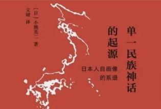 """李凯航评《单一民族神话的起源》︱""""纯血""""的诱惑"""