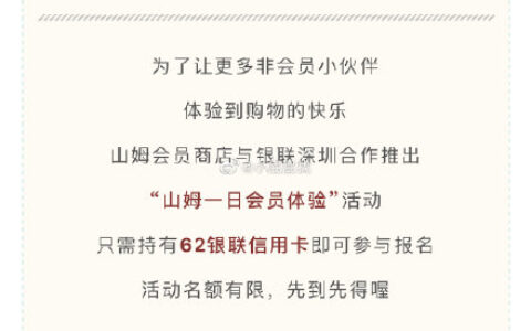 银联深圳有山姆一日会员体验消费满1000立减100元优惠