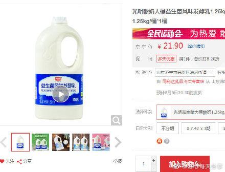 【京东】扫码领35-5券光明 酸奶大桶益生菌风味发酵乳1