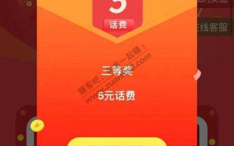 广东农行10元话费,来试试吧,