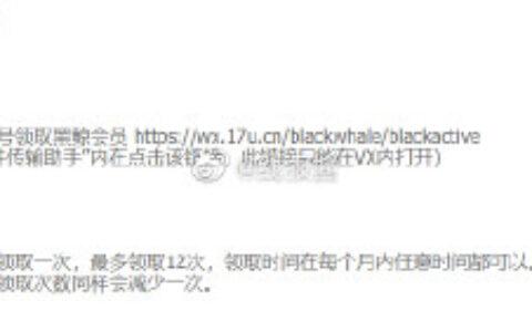 【京东】同城艺龙 黑鲸会员年卡vip12个月 含腾讯视频v