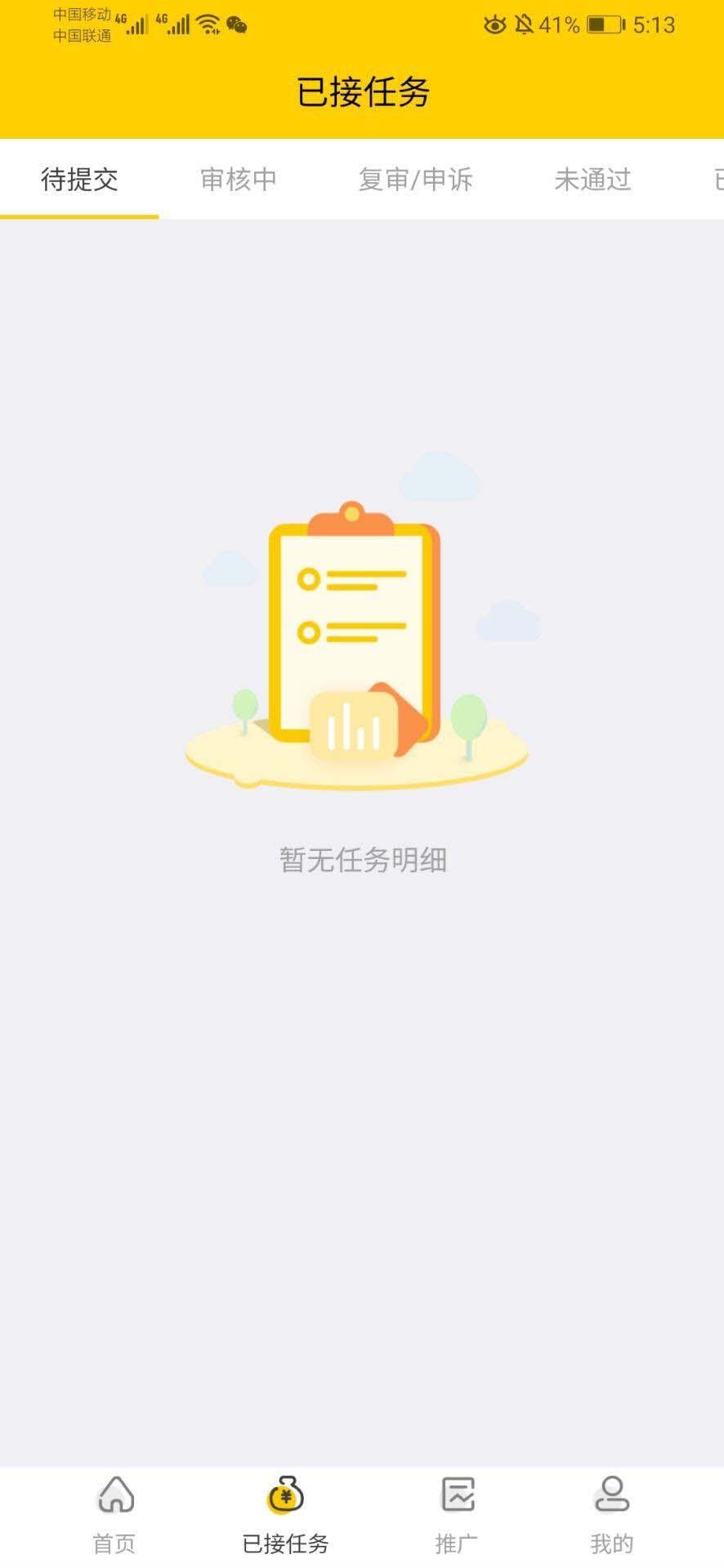 【精品源码】6月新版悬赏猫源码仿似度97%+可打包APP+详细视频搭建教程