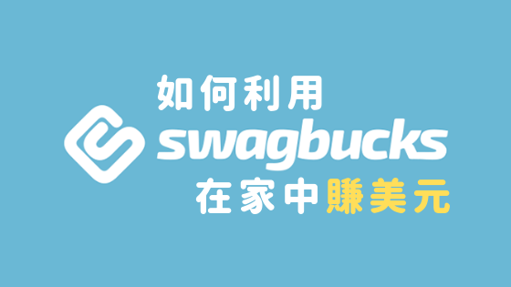 海外在家赚钱的方法: 操作Swagbucks详细攻略