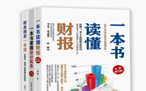 一本书掌握财务技巧(套装共3册)