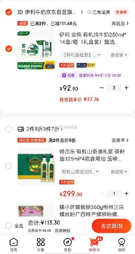 【京东】伊利 金典 有机纯牛奶250ml*16盒/箱,两件六