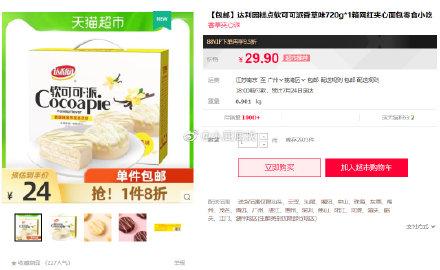 猫超单品包邮款【包邮】达利园糕点软可可派香草味720g