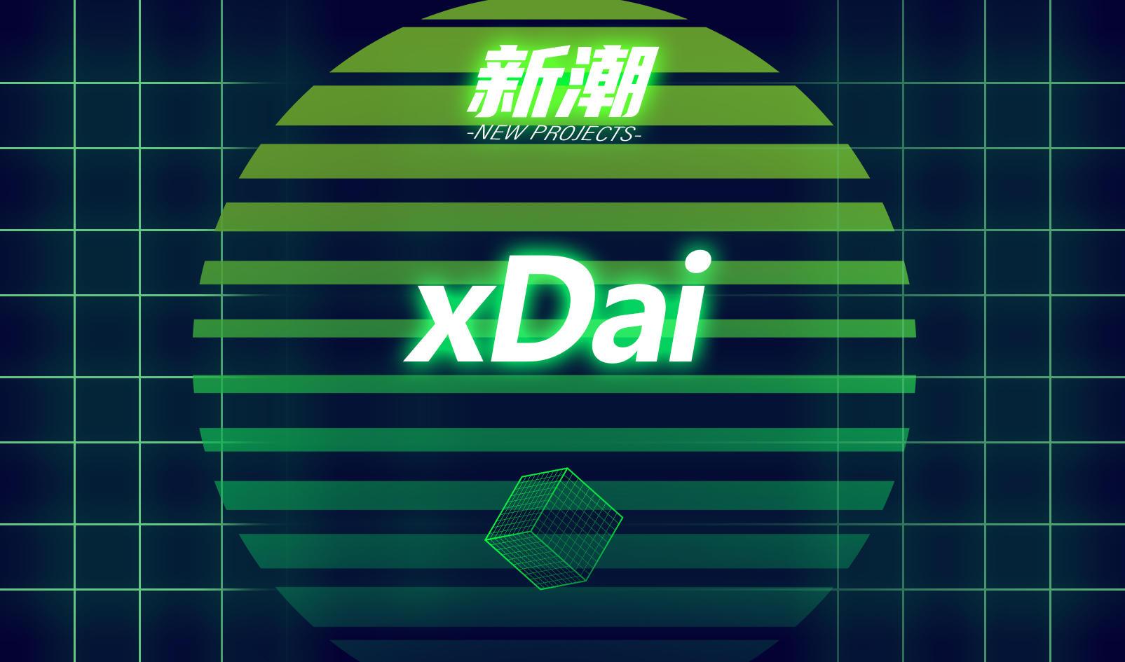 纵览以太坊侧链xDai生态全景