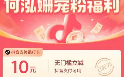 【抖音】app搜【何泓姗】20点有银行卡10元支付券
