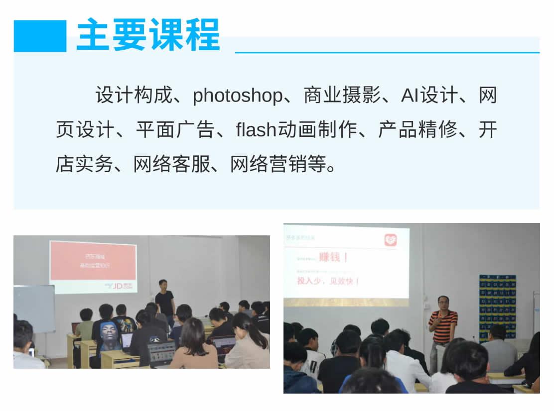 专业介绍 _ 电子商务(初中起点三年制)-1_r3_c1.jpg