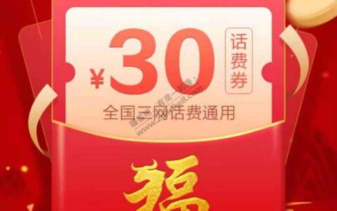 河北建设银行,微信绑定xing/用卡,通过微信支付6分钱,可得30元话费