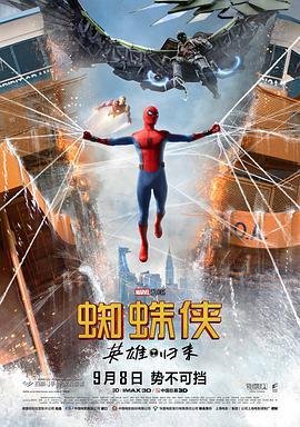 蜘蛛侠:英雄归来的海报