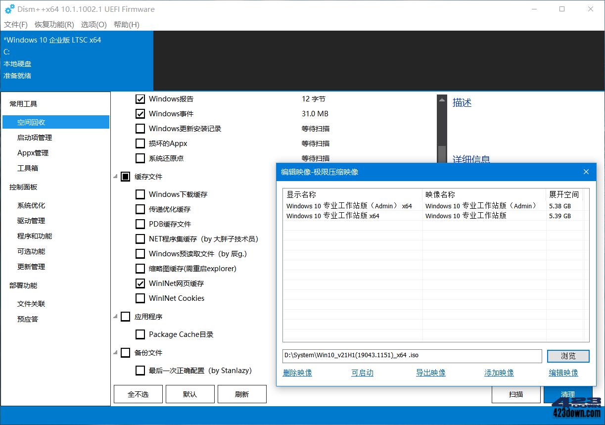 Dism++ 10.1.1002.1 官方2021年秋季更新版