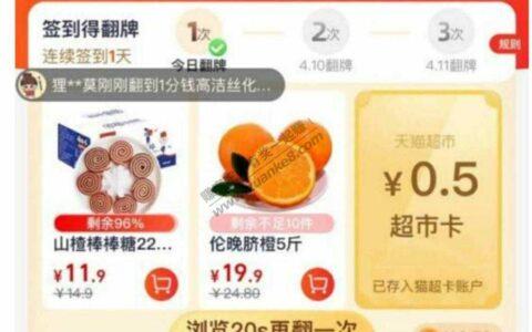 天猫超市翻牌,每天能中0.1~0.5元猫超卡!使用期达29天