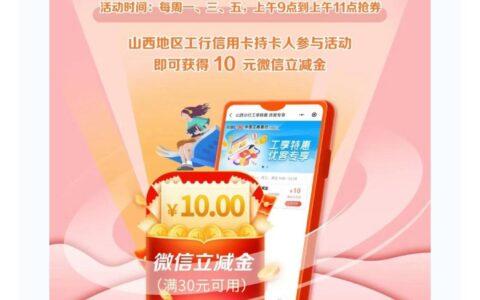 【优质线报】山西工行xing/用卡,60元,30-10立减金×6
