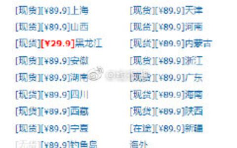 东三省 29.9蒙牛 特仑苏 纯牛奶 品质牛奶  250ml*16