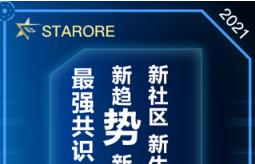 STARORE星矿,微信授权实名认证送体验矿机1台,月产15币
