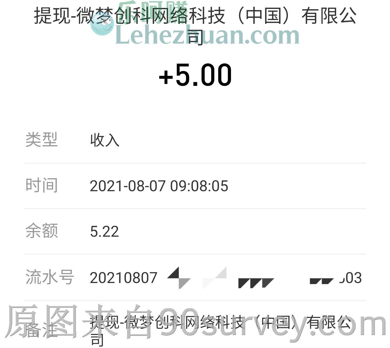 微博积分兑换5元红包支付宝秒到账