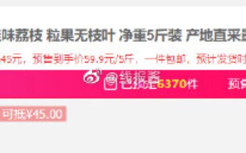 【京东预售】 广州桂味荔枝 净重5斤装 59.9亓包邮预售