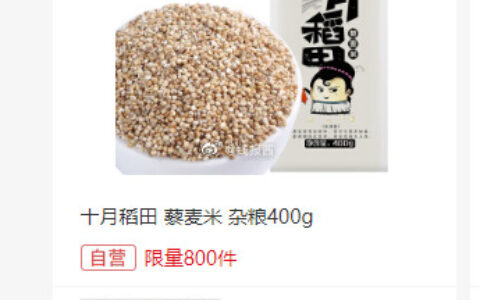 20点秒杀限量800、1+运费卷 十月稻田 藜麦米 杂粮