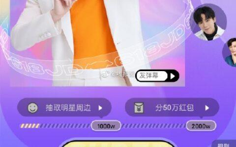 京东搜【星店长】简单完成任务,20点开红包京东每日红