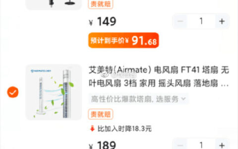 【苏宁】艾美特 FT41 塔扇 + 艾美特 经典落地扇 208元