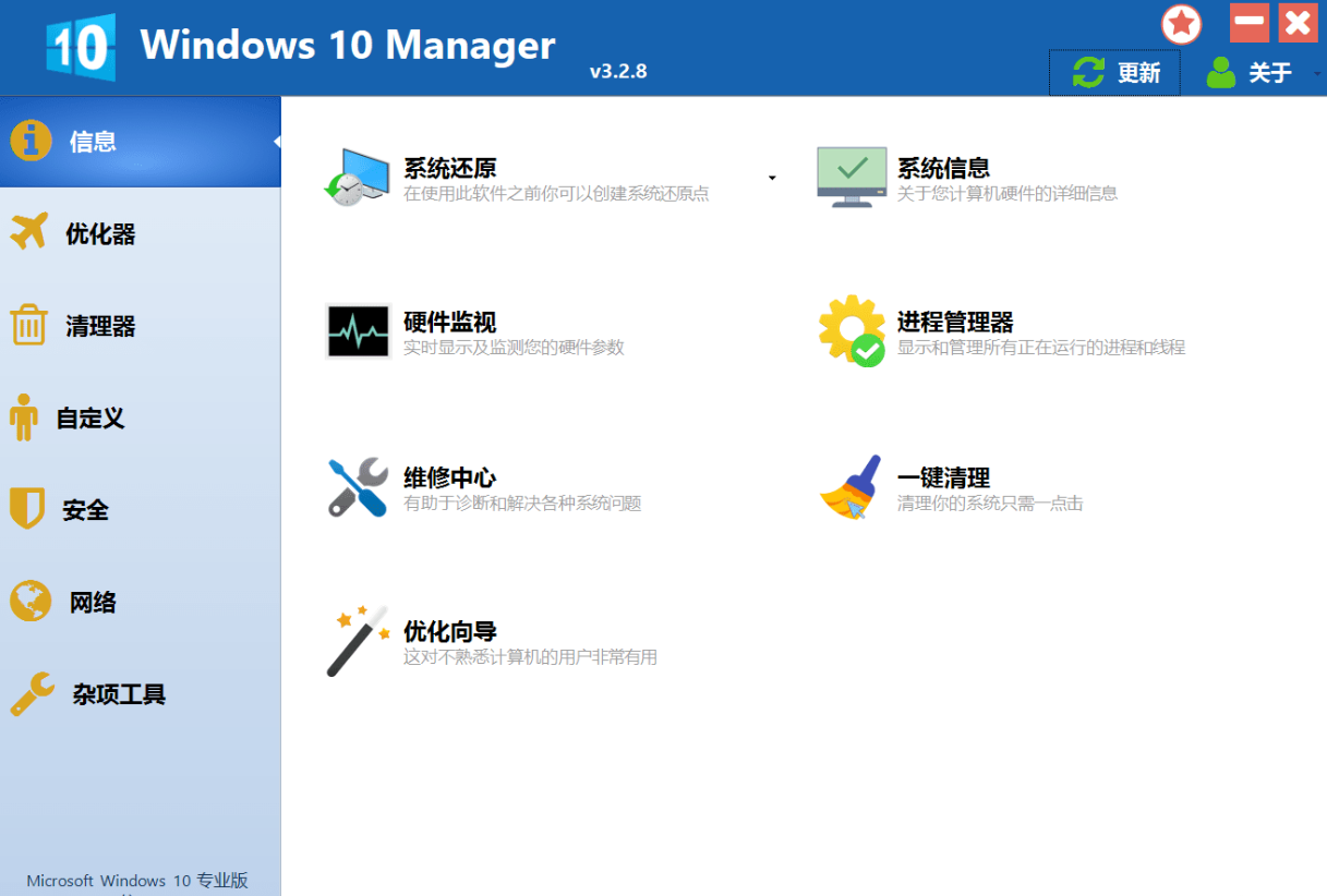 Windows 10系统优化神器