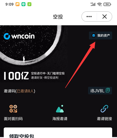 Owncoin钱包:每天可免费领空投20000PIZZA+1000SHIB+100XDOOG