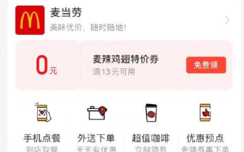 支付宝app搜【麦当劳】领麦辣鸡翅券兑换券,7天内有效