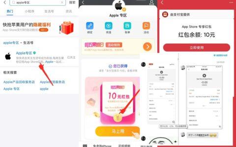 """【周五抽10元苹果红包】打开支付宝搜索""""Apple""""进去"""