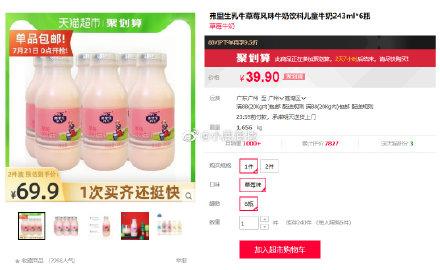 弗里生乳牛草莓风味牛奶饮料儿童牛奶243ml*6瓶 弗里生