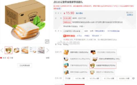 福事多 乳酸菌风味面包吐司500g,7.95福事多 乳酸菌风