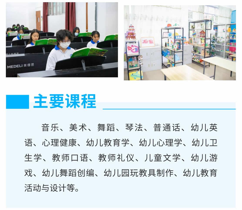 专业介绍 _ 幼儿教育(初中起点三年制)-1_r2_c1.jpg