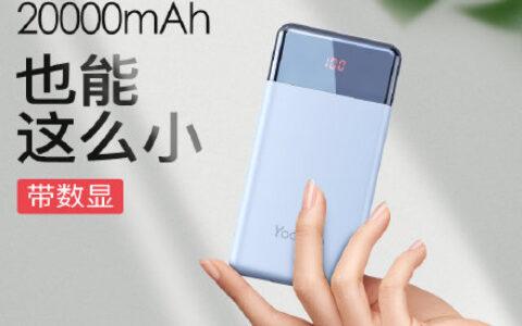 【羽博】超薄20000毫安充电宝【59】 羽博充电宝20000